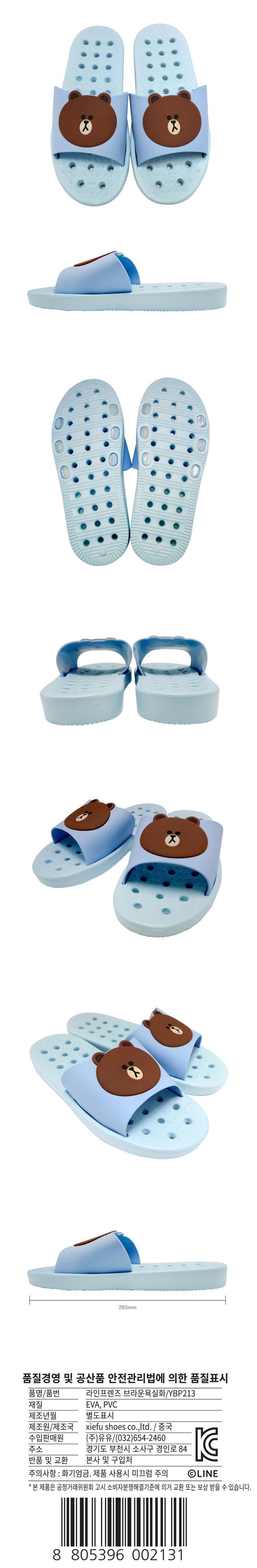 정품 라인프렌즈 욕실화 성인용 - 부비캣, 13,000원, 세안/목욕, 욕실화