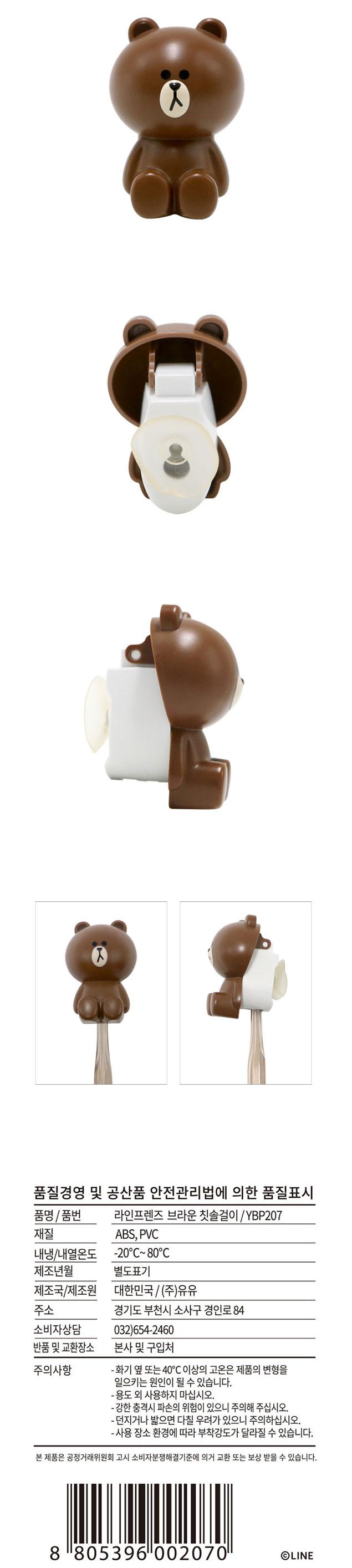 정품 라인프렌즈 칫솔걸이 홀더 - 부비캣, 4,500원, 양치, 칫솔홀더