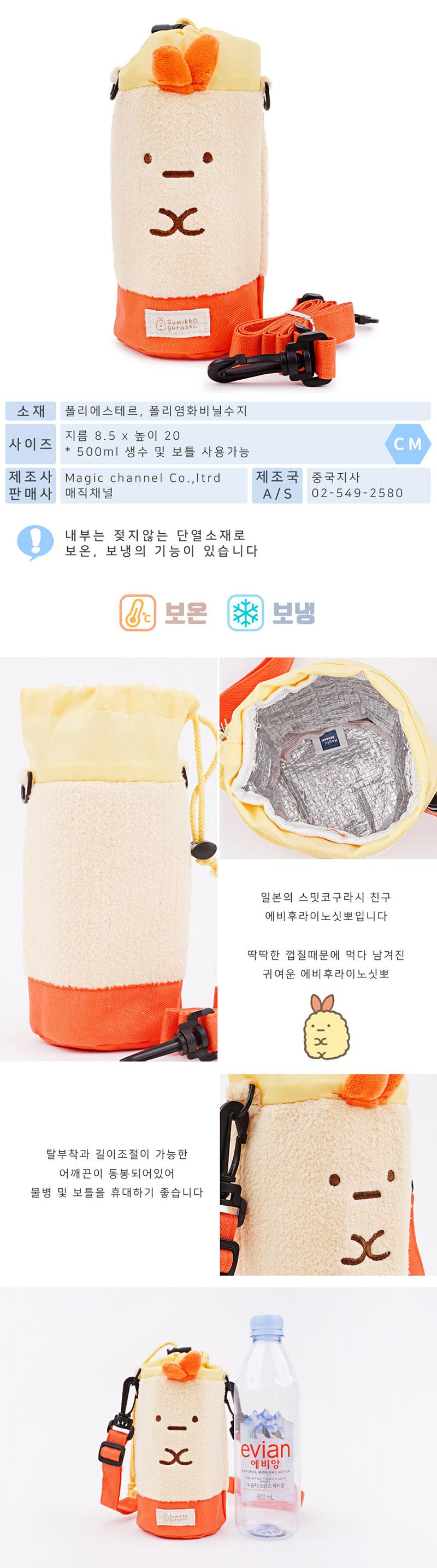 스밋코구라시 물병 파우치 주머니(어깨끈 물병집) - 부비캣, 13,000원, 가방/수납, 수납/카트