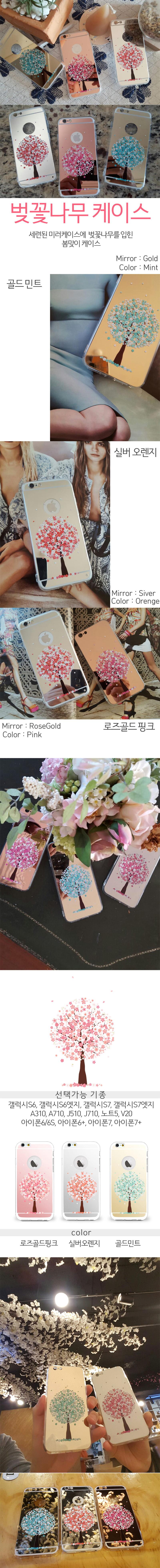 아이팝스 벚꽃미러젤리케이스 갤럭시S10(G973) S10+(G975)외 다기종 - 배타고, 11,200원, 케이스, 갤럭시S10