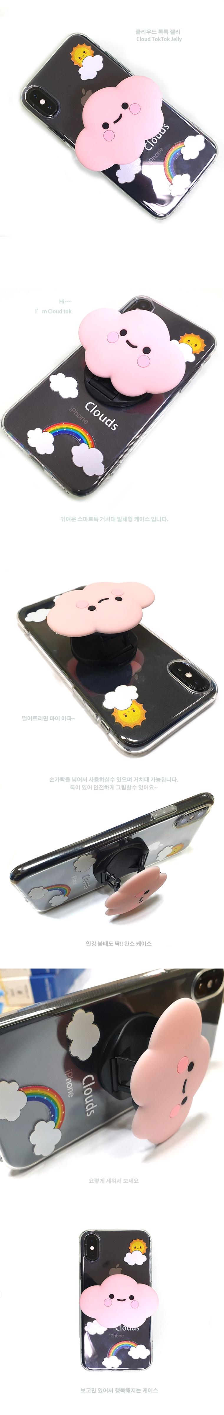 클라우드 톡톡 젤리 케이스 - 배타고, 7,500원, 케이스, 아이폰XS