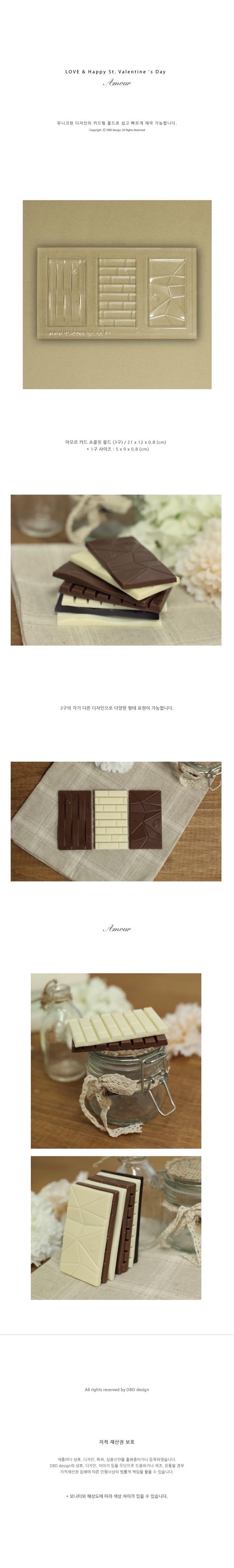 아모르 카드 초콜릿 몰드 (3구) - 디비디, 2,000원, DIY재료, 만들기도구
