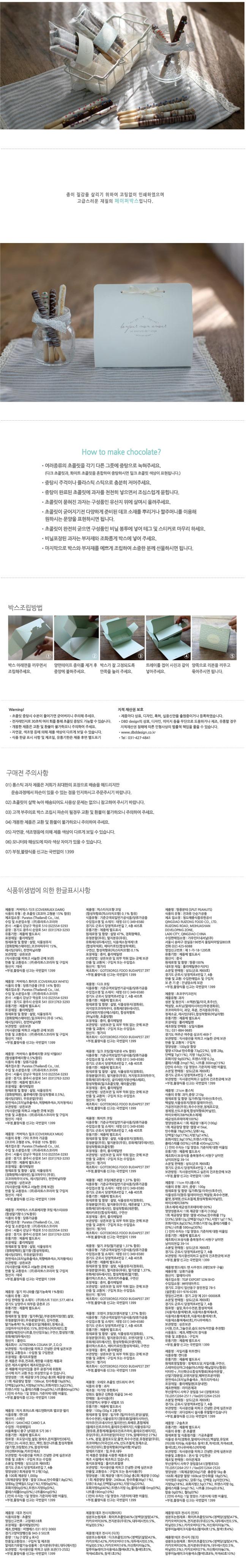 막대과자 만들기 세트 - Irene - 디비디, 23,000원, DIY세트, 초콜릿 만들기