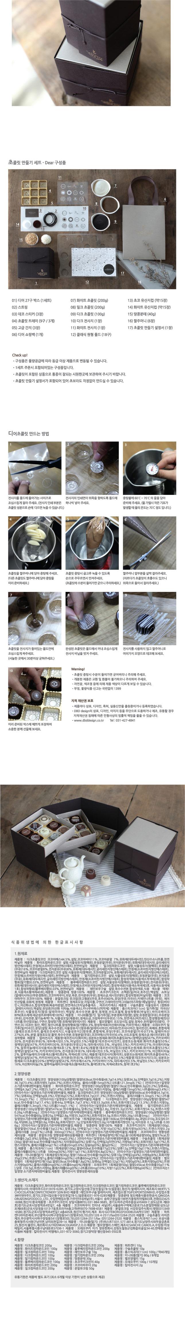 초콜릿 만들기 세트 - Dear - 디비디, 45,000원, DIY세트, 초콜릿 만들기