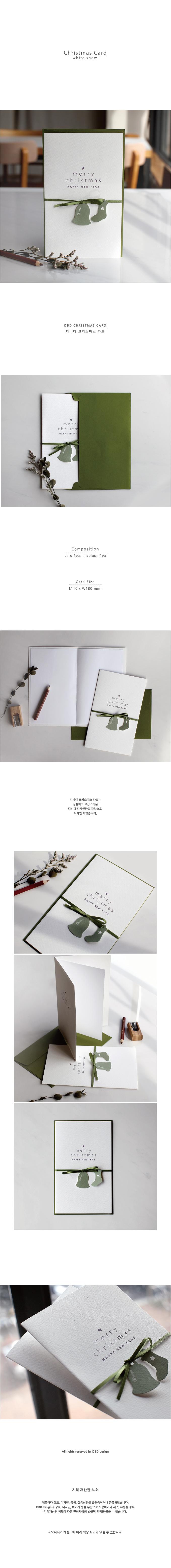 디비디 크리스마스 카드 - White Snow - 디비디, 3,200원, 카드, 크리스마스 카드