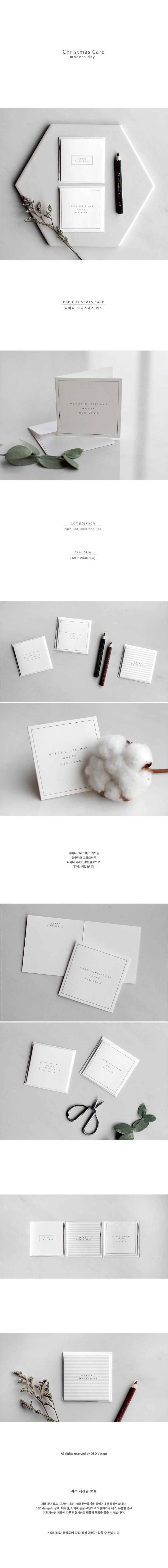 디비디 크리스마스 카드세트 - Modern Day - 디비디, 2,000원, 카드, 크리스마스 카드
