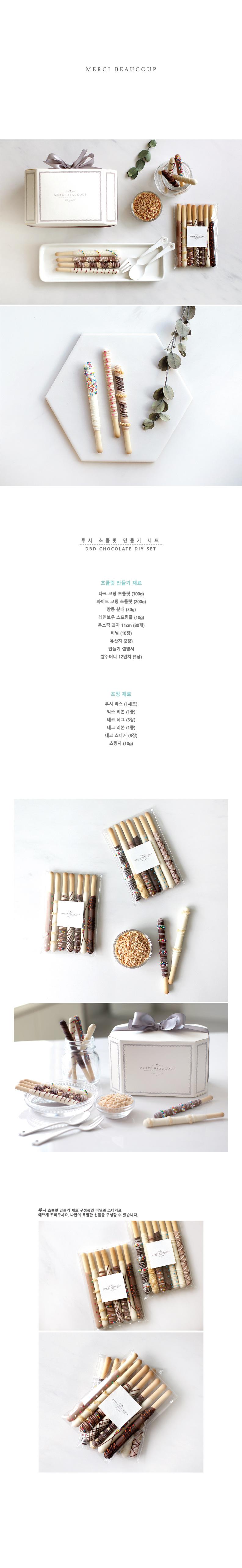 초콜릿 만들기 세트 - Lucy - 디비디, 28,000원, DIY세트, 막대과자 만들기