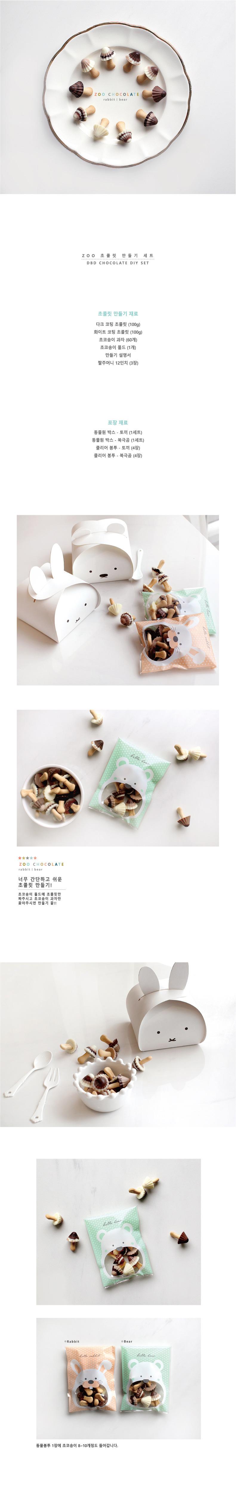 초콜릿 만들기 세트 - Zoo - 디비디, 18,000원, DIY세트, 막대과자 만들기