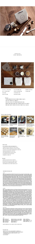초콜릿 초코송이 만들기 세트 - Mine - 디비디, 20,000원, DIY세트, 막대과자 만들기