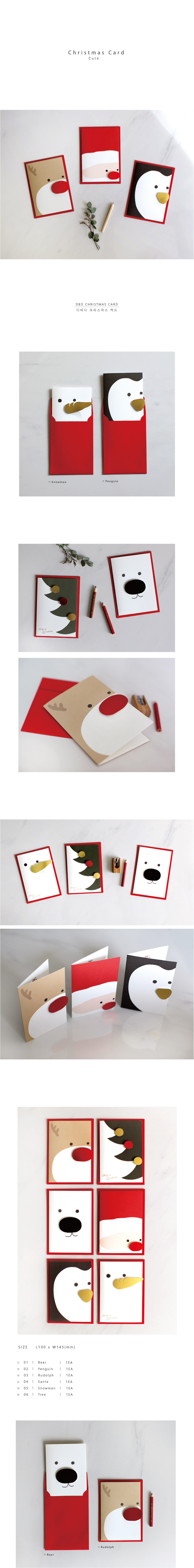 디비디 크리스마스 카드 - Cute - 디비디, 2,600원, 카드, 크리스마스 카드
