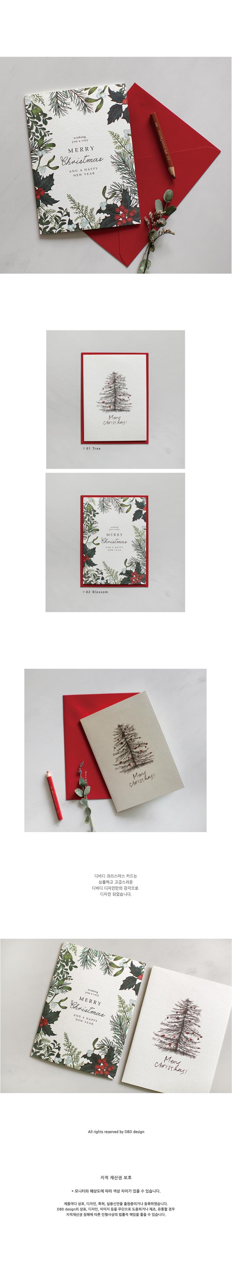 디비디 크리스마스 카드 - Botanic - 디비디, 2,800원, 카드, 크리스마스 카드
