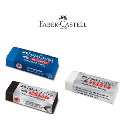 Faber-Castell DUST-FREE 파버카스텔 더스트프리 지우개 (대)