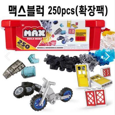맥스블럭 MAX 250 pcs 블록놀이 레고블럭호환가능