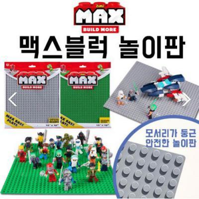 맥스블럭 MAX 놀이판 보드 블록놀이 레고블럭호환가능