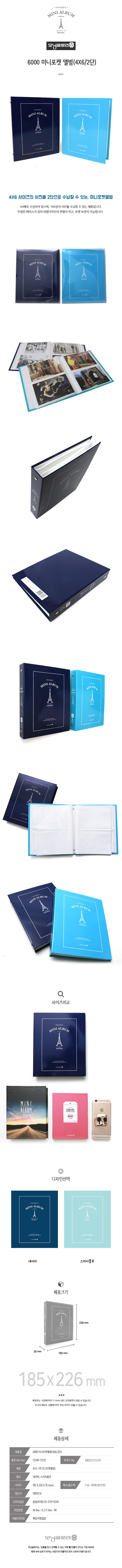 6000 미니포켓앨범(4X6 2단) - 모닝글로리, 4,800원, 포켓앨범, 심플