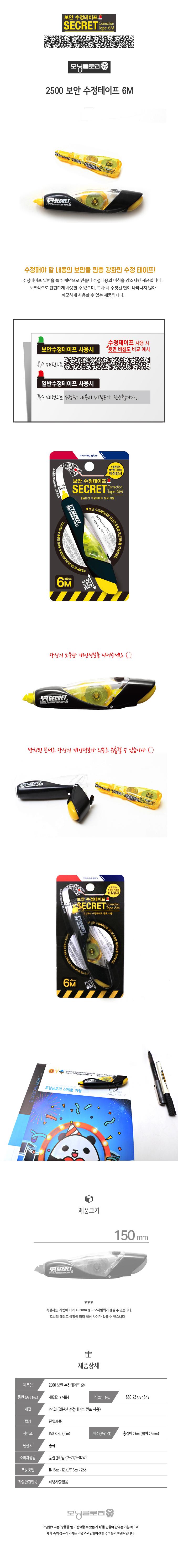 2500 보안 수정테이프 6M - 모닝글로리, 2,000원, 필기소품, 수정액/테이프