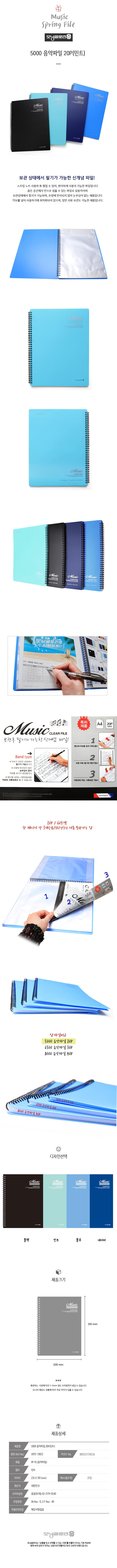5000 음악파일 20P(민트) 클리어파일 - 모닝글로리, 4,000원, 클리어화일, 클리어화일