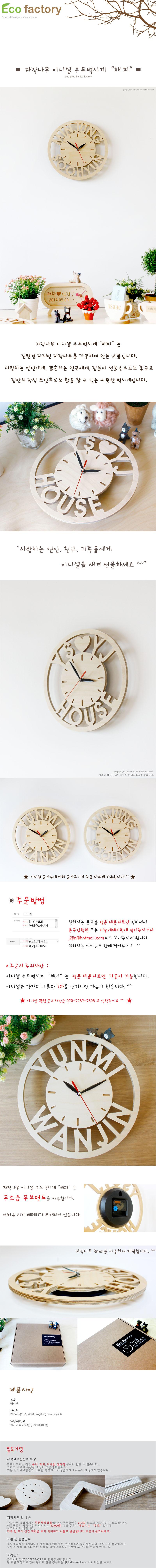 무소음 자작나무 이니셜 우드벽시계 해피 - 에코 팩토리, 26,400원, 벽시계, 우드벽시계