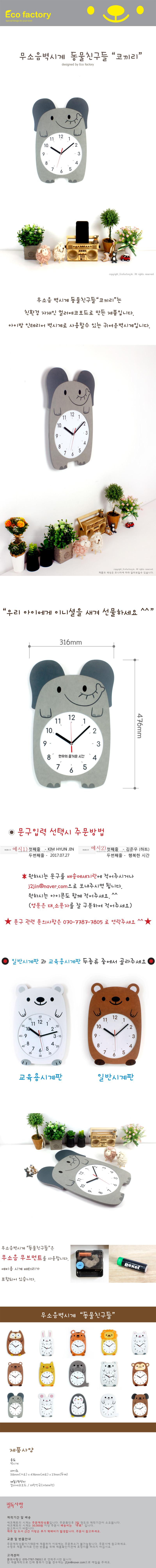 무소음 아이방 벽시계 동물친구들 - 코끼리 - 에코 팩토리, 29,600원, 벽시계, 우드벽시계