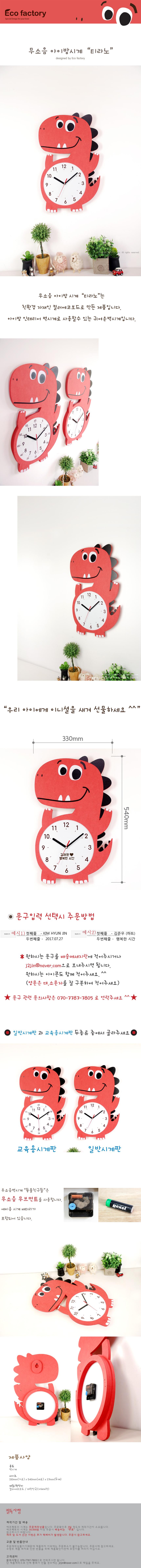 무소음 아이방 벽시계 동물친구들 - 티라노 - 에코 팩토리, 29,600원, 벽시계, 우드벽시계
