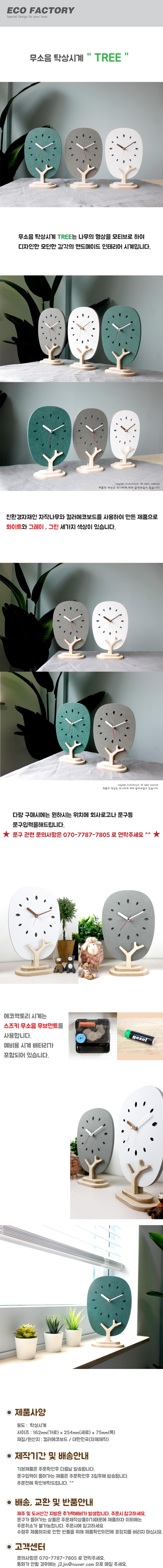 무소음 탁상시계 TREE - 에코 팩토리, 21,600원, 알람/탁상시계, 디자인시계