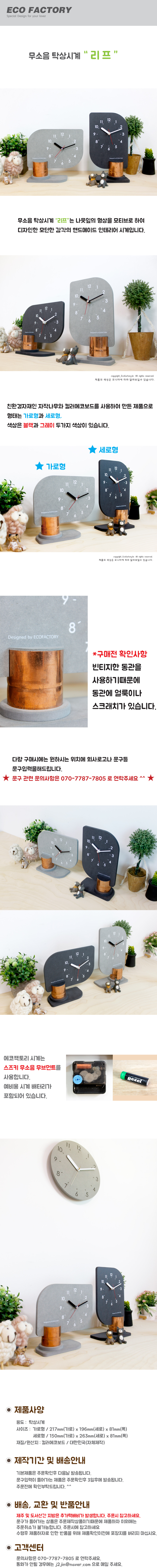 무소음 우드 탁상시계 리프 - 에코 팩토리, 24,000원, 알람/탁상시계, 디자인시계