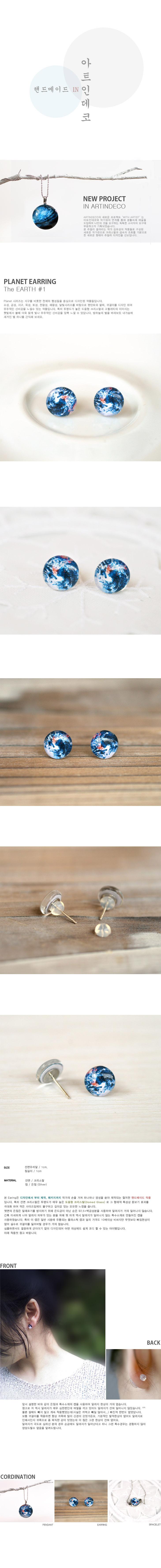 행성귀걸이-지구 - 아트인데코, 15,800원, 주얼리 DIY, 귀걸이