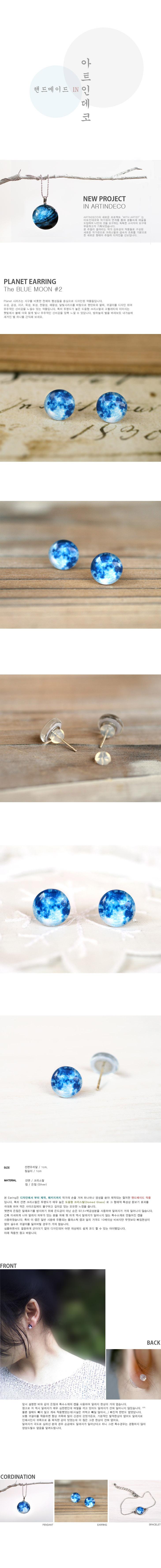 행성귀걸이-Blue Moon - 아트인데코, 15,800원, 주얼리 DIY, 귀걸이