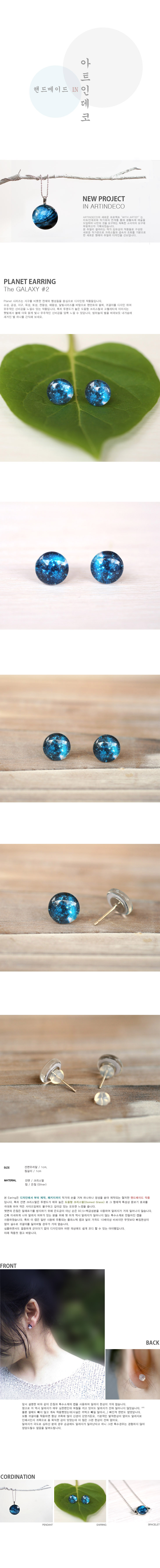 행성귀걸이-은하수 2 - 아트인데코, 15,800원, 주얼리 DIY, 귀걸이