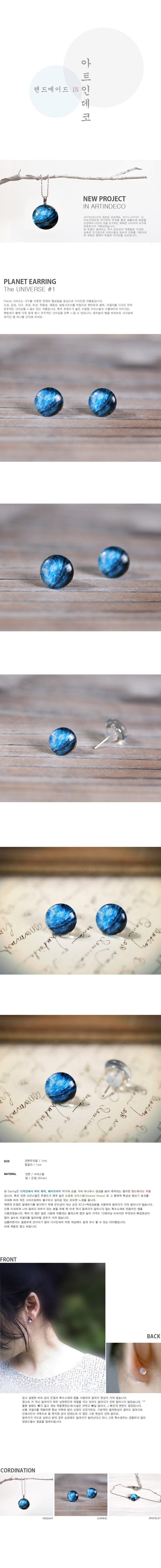 행성귀걸이-Universe - 아트인데코, 15,800원, 주얼리 DIY, 귀걸이