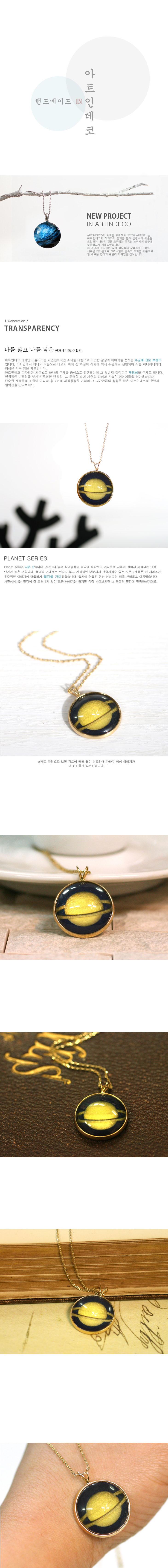 행성목걸이-토성(Saturn) - 아트인데코, 16,800원, 패션, 패션목걸이
