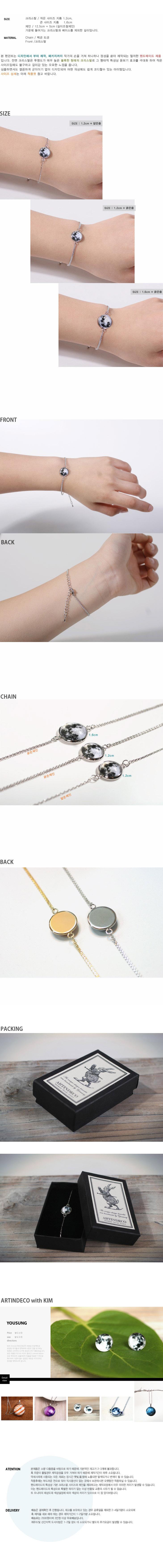 행성팔찌 -달(Moon) - 아트인데코, 14,800원, 팔찌, 패션팔찌