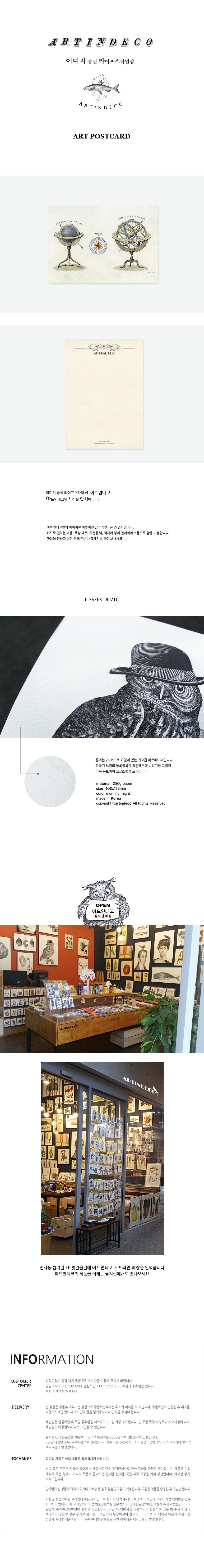 아트인데코 디자인엽서_앤틱02 - 아트인데코, 1,500원, 엽서, 일러스트