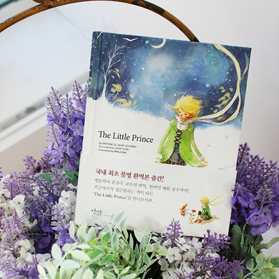 The Little Prince (영문판)