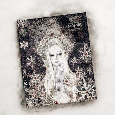 눈의 여왕(안데르센 동화집)-아름다운 고전시리즈5