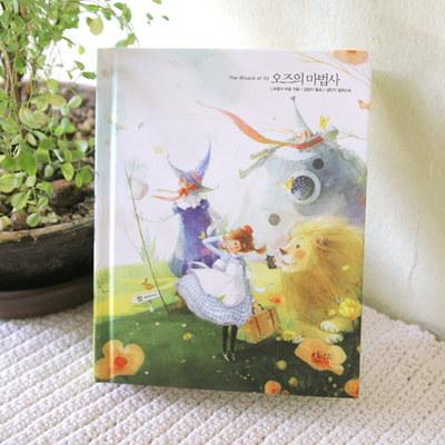 오즈의 마법사-아름다운 고전시리즈7