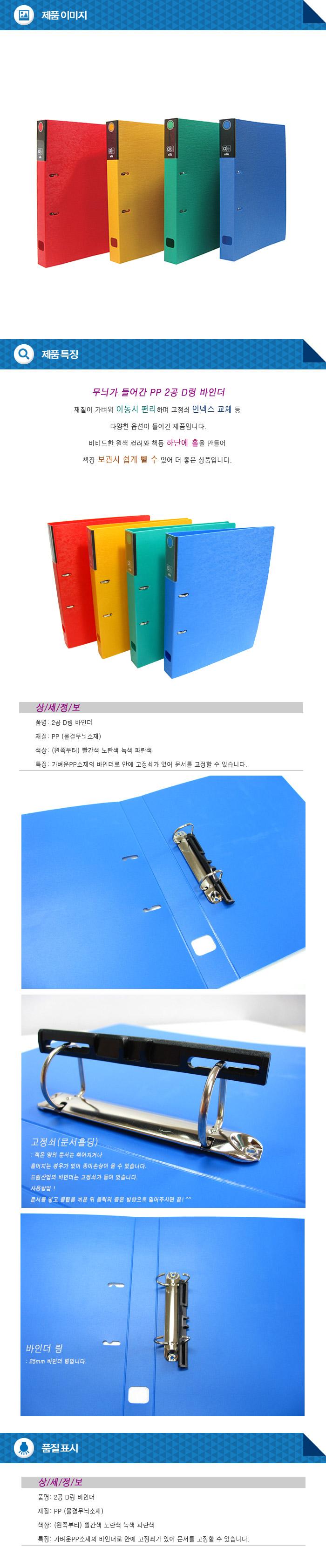2공 D링 바인더 25mm - 드림, 2,500원, 바인더, 링바인더