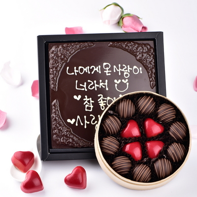 모히또봉봉 수제초콜릿과 러브레터 초콜릿선물세트