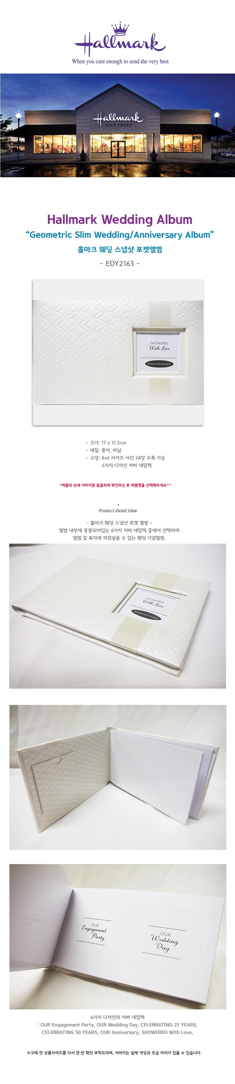 홀마크 웨딩 스냅샷 포켓앨범 Geometric Slim Wedding Anniversary Album-EDY - 홀마크, 20,000원, 포켓앨범, 심플