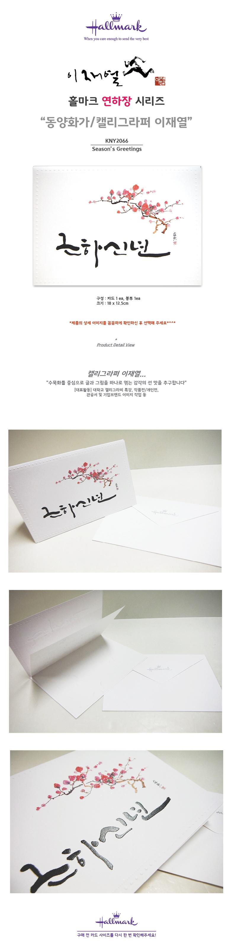 홀마크 동양화가 작가 연하장 시리즈-KNY2066 - 홀마크, 2,000원, 카드, 시즌/테마 카드
