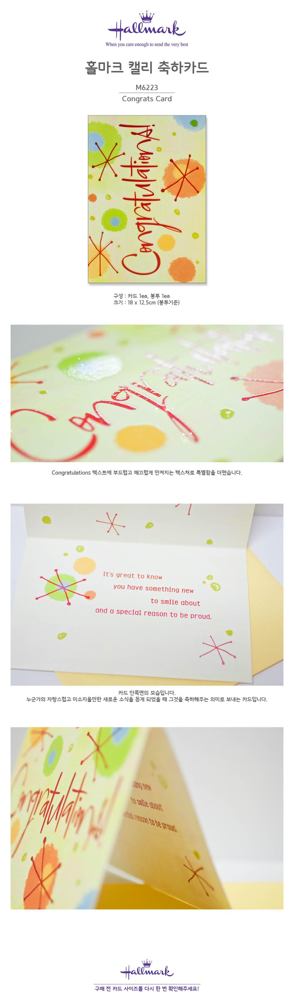 홀마크 축하 카드(폭죽) M6223 - 홀마크, 3,000원, 카드, 축하 카드