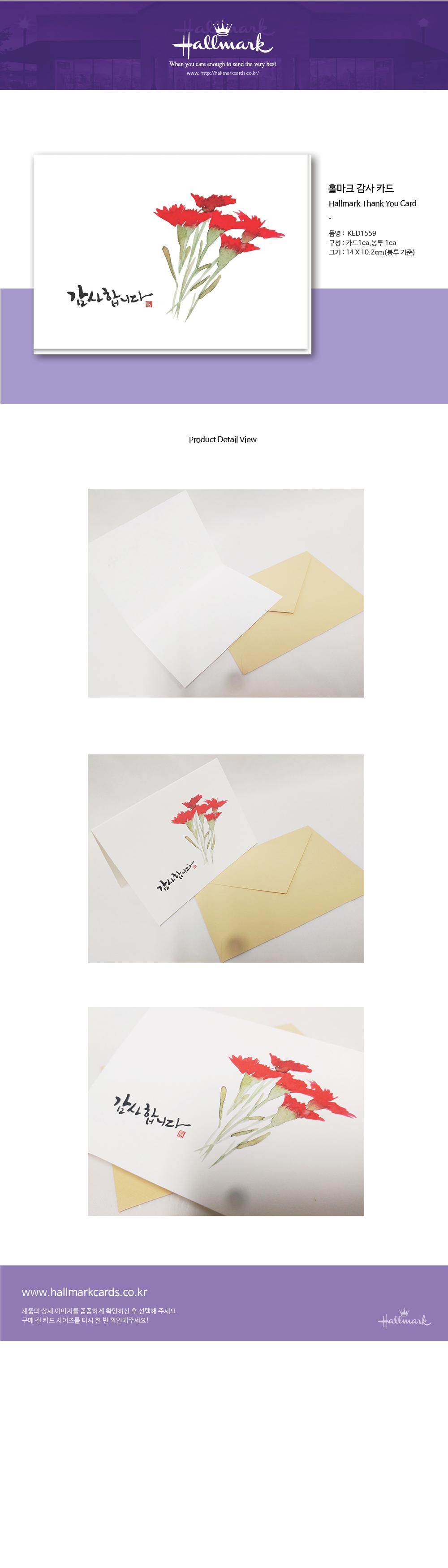홀마크 꽃 감사카드 -KED15591,500원-홀마크디자인문구, 카드/편지/봉투, 카드, 감사 카드바보사랑홀마크 꽃 감사카드 -KED15591,500원-홀마크디자인문구, 카드/편지/봉투, 카드, 감사 카드바보사랑