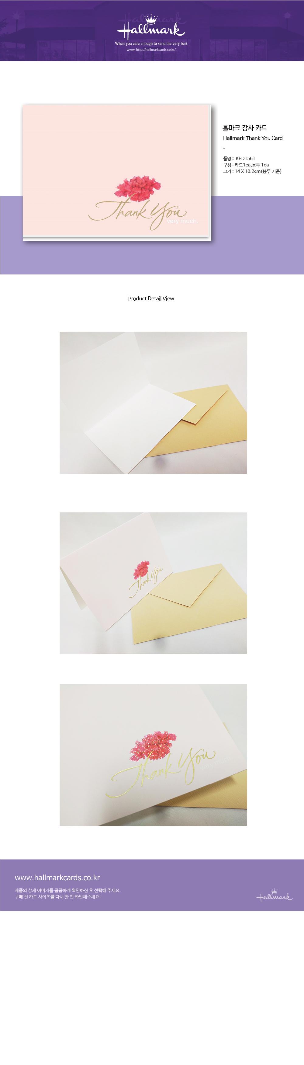 홀마크 꽃 감사카드 -KED1561 - 홀마크, 1,500원, 카드, 감사 카드