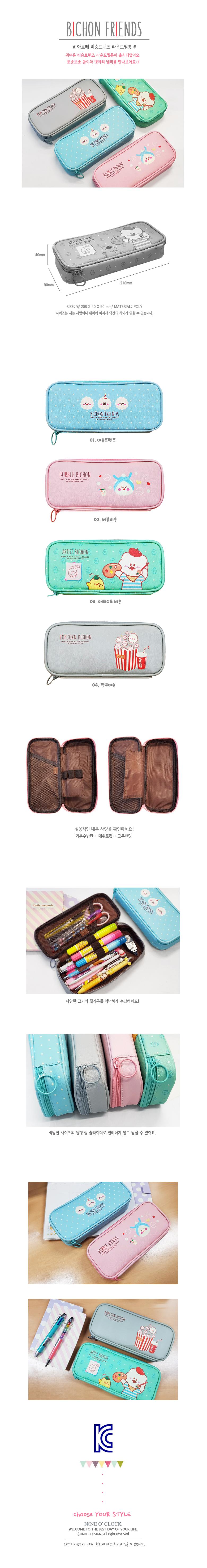 비숑프렌즈 라운드필통 - 나인어클락, 6,000원, 가죽/합성피혁필통, 캐릭터