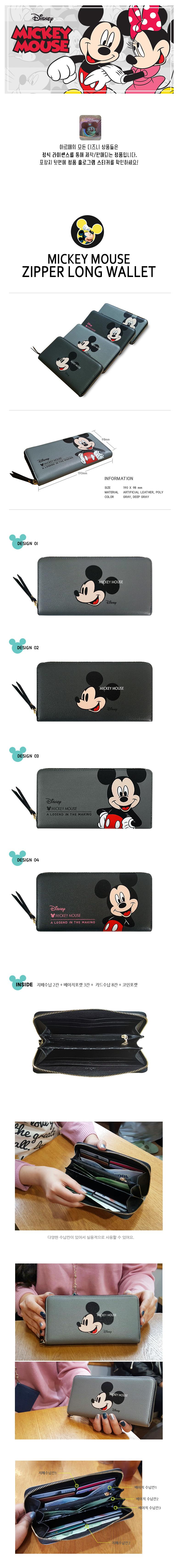 디즈니 미키마우스 지퍼장지갑 - 아르떼, 25,000원, 여성지갑, 장/중지갑