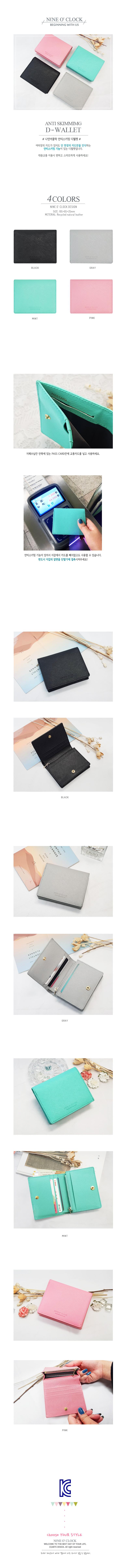 나인어클락 안티스키밍 디월렛- BLACK - 나인어클락, 25,000원, 여성지갑, 반지갑