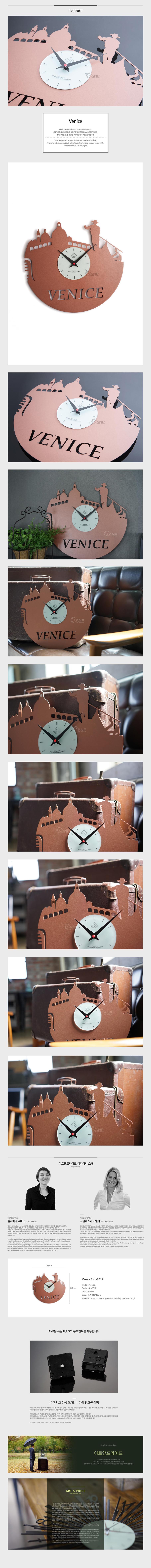 베니스 - 아트앤프라이드, 130,000원, 벽시계, 디자인벽시계