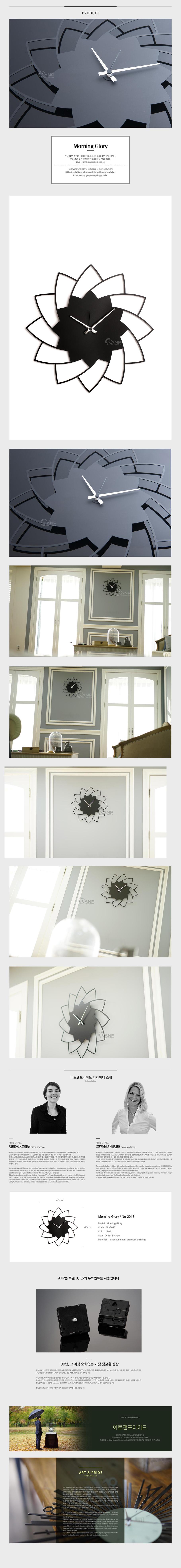 모닝글로리 - 아트앤프라이드, 135,000원, 벽시계, 디자인벽시계