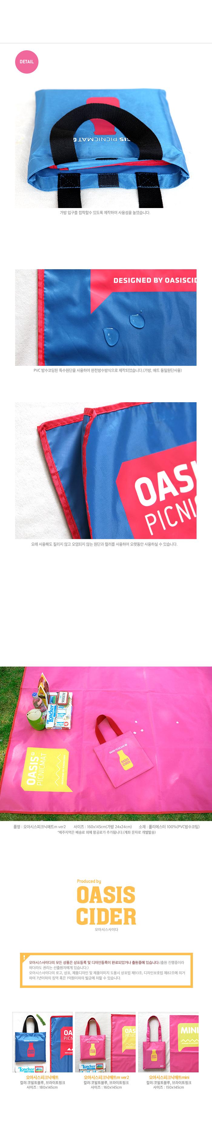 오아시스피크닉매트m ver2 - 오아시스사이다, 16,000원, 매트/돗자리, 매트/돗자리/베개