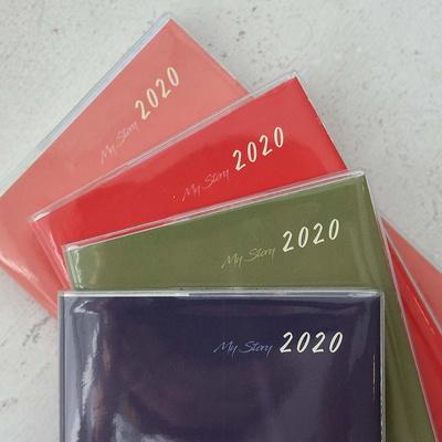 2020 마이스토리 ver.4